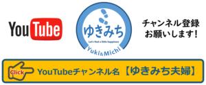 無料&格安車中泊スポット紹介 ゆきみちの旅 YouTube