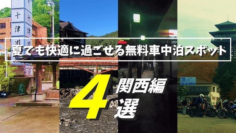 【関西編】夏でも快適!おすすめ無料車中泊スポット4選