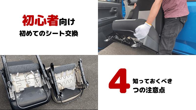 【初心者向け】初めて車のシート交換をする際に知っておくべき4つの注意点