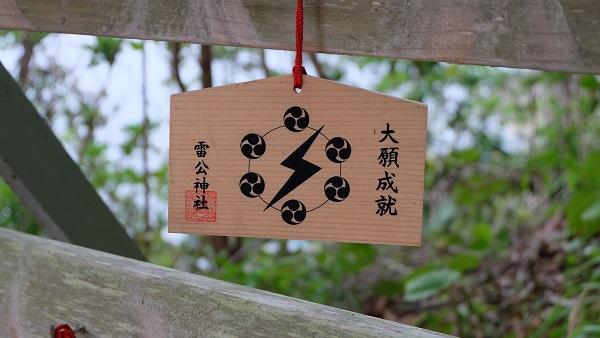 【雷公神社】紀伊大島-海に臨む【なるかみじんじゃ】