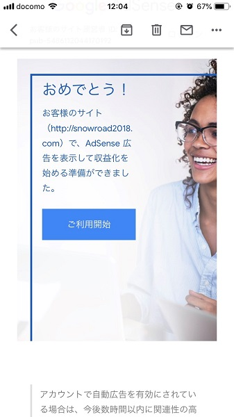 【2019年8月】Googleアドセンス、初心者でも一発合格できます
