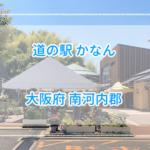 【大阪府】道の駅かなんを利用、絶品ご当地ソースを発見!