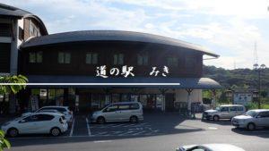 【兵庫県】道の駅みき