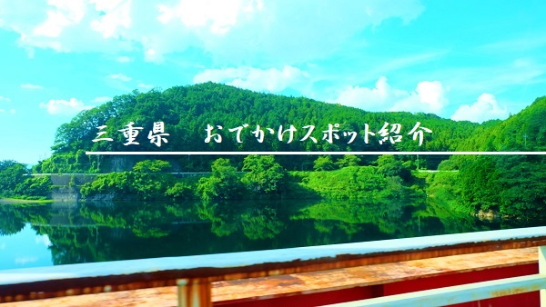 【三重県】おでかけスポット紹介