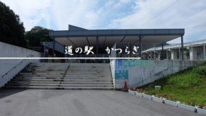 【奈良県】道の駅かつらぎ