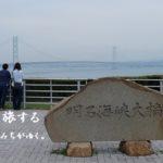 ゆきみち夫婦の淡路島オススメグルメ&おでかけスポットまとめ!
