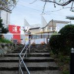 【淡路島】道の駅うずしお(鳴門みさき荘)