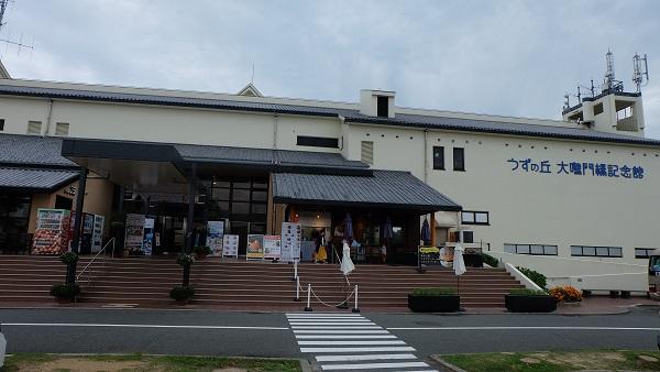 【淡路島】うずの丘大鳴門橋記念館
