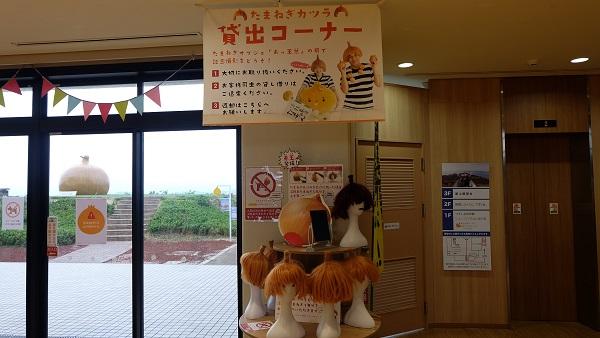 【淡路島】うずの丘大鳴門橋記念館 たまねぎカツラ