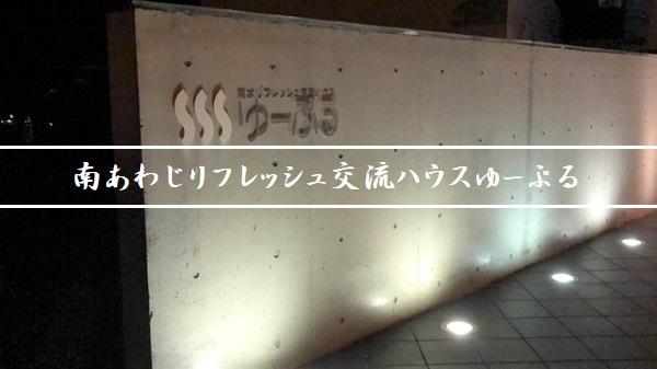【日帰り温泉】南あわじリフレッシュ交流ハウスゆーぷる