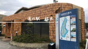 【南あわじ市】道の駅福良