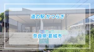 B級グルメ厳選レビュー!道の駅かつらぎ詳細情報【奈良県】
