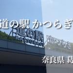 道の駅かつらぎ 詳細情報 ブログ