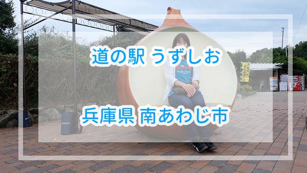 【車中泊は可能?】道の駅うずしお(鳴門みさき荘)詳細【淡路島】