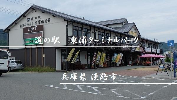 道の駅東浦ターミナルパーク