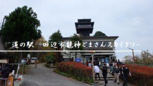 【和歌山県】道の駅田辺市龍神ごまさんスカイタワー