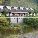 【和歌山県】道の駅龍神(ウッディプラザ木族館)