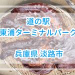 大きなタコを丸ごと1匹食す!道の駅東浦ターミナルパーク【淡路島】