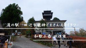道の駅田辺市龍神ごまさんスカイタワー