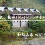 道の駅龍神 ウッディプラザ木族館