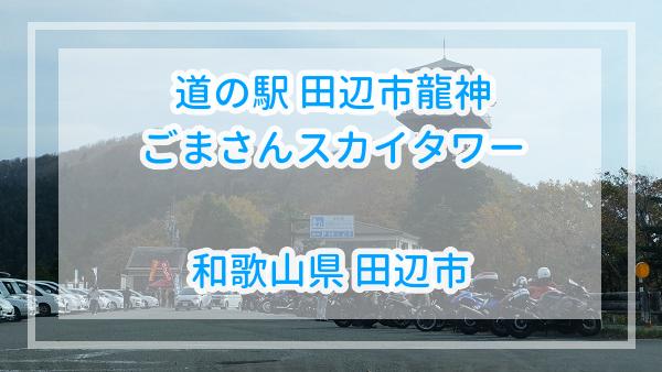 【混雑時の穴場駐車スペース有】道の駅田辺市龍神ごまさんスカイタワー