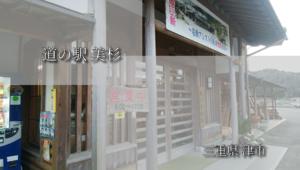 みえジビエは安くて美味⁉道の駅美杉で鹿肉を購入【三重県】