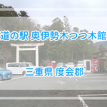 猪肉を求めて、道の駅奥伊勢木つつ木館【三重県】
