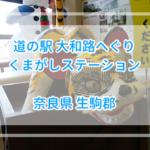 食堂ランチがアツい!道の駅大和路へぐり くまがしステーション【奈良県】