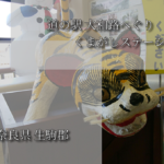 道の駅大和路へぐりくまがしステーション ブログ