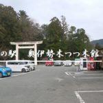 道の駅奥伊勢木つつ木館