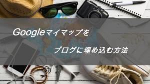 Googleマイマップをブログに埋め込む方法