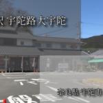道の駅宇陀路大宇陀 ブログ