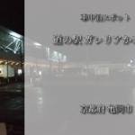 道の駅ガレリアかめおか 車中泊スポット