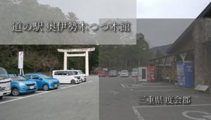 道の駅奥伊勢木つつ木館 ブログ