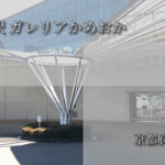 道の駅ガレリアかめおか ブログ