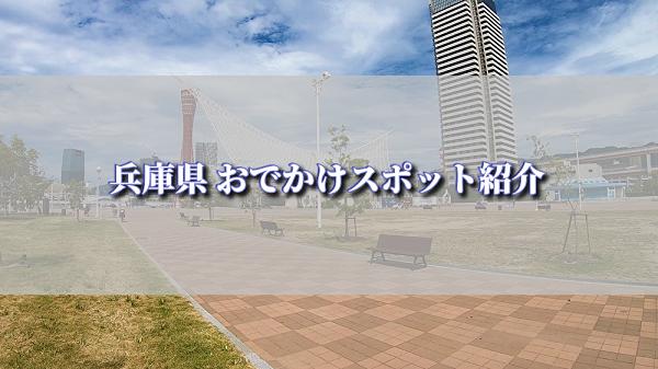 【兵庫県】おでかけスポット紹介