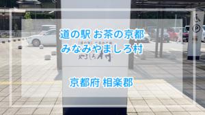 道の駅お茶の京都みなみやましろ村おすすめ限定ランチ【詳細レビュー】