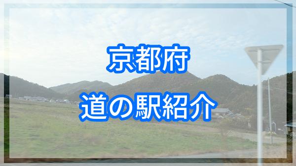 京都府の道の駅紹介