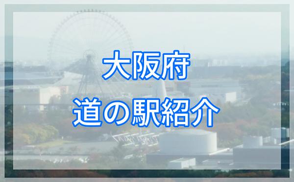 【大阪府】道の駅紹介