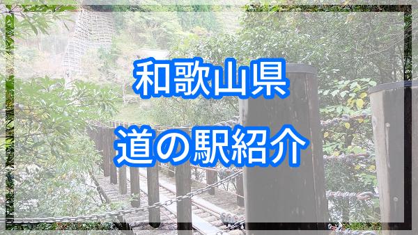 【和歌山県】道の駅紹介