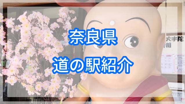【奈良県】道の駅紹介
