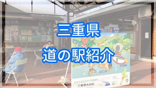 【三重県】道の駅紹介